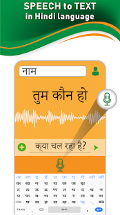 Download App Hindi Voice Typing Keyboard with Speech to Text APK