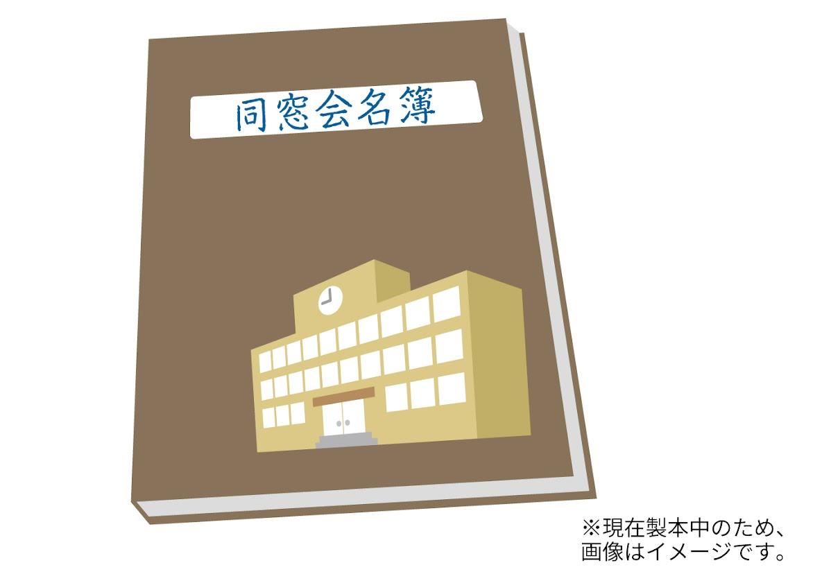 長野県坂城高等学校・同窓会事務局・名簿発刊