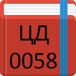 Інструкція з руху поїздів Icon