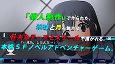 【ノベルゲーム】テレキト【SF長編ノベル】のおすすめ画像1
