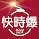 Download 快時爆購物網BoomShop For PC Windows and Mac
