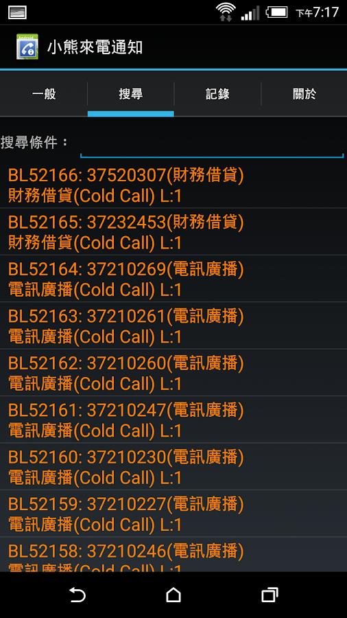 小熊來電通知 - screenshot