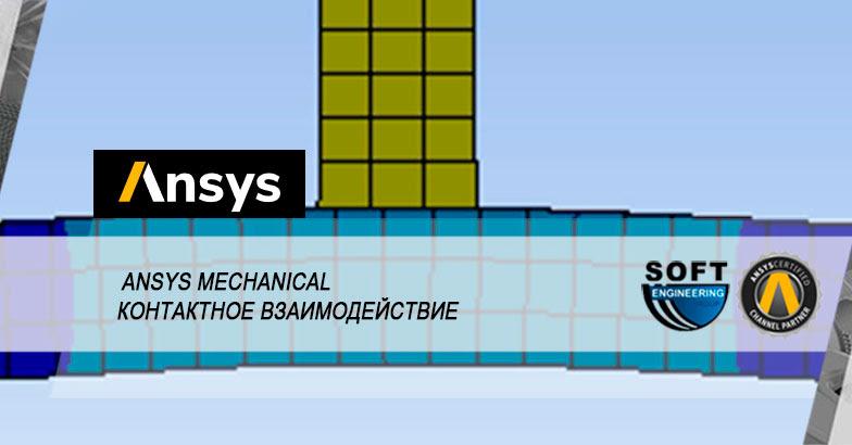Практический совет: зависящее от температуры контактное взаимодействие в ANSYS Mechanical