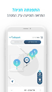 App Cellopark APK for Windows Phone