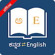 English Kannada Dictionary icon