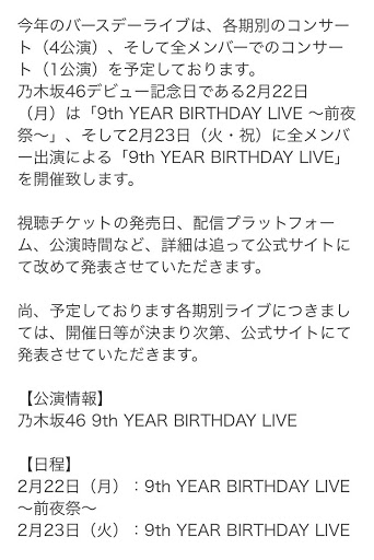 469th year birthday live 乃木坂