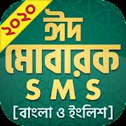 ঈদ এসএমএস ঈদ মেসেজ Bangla Eid SMS 2020