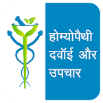 Homeopathy Se Upchar Hindi Icon