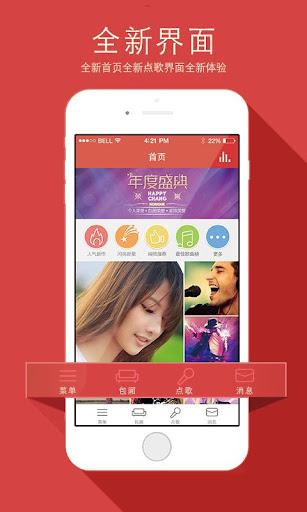 欢唱-最强大的手机KTV软件-与爱唱歌的K歌达人一起唱吧