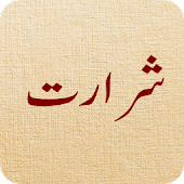 Shararat -Funny Urdu Novel