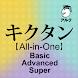キクタン [All-in-One] Basic+Advanced+Super合本版 - Androidアプリ