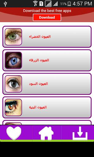 تحليل الشخصية من لون العيون