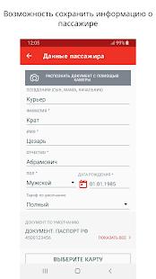 Download РЖД Пассажирам билеты на поезд APK to PC