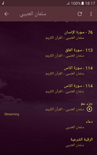 salman al utaybi mp3 koran screenshots 6