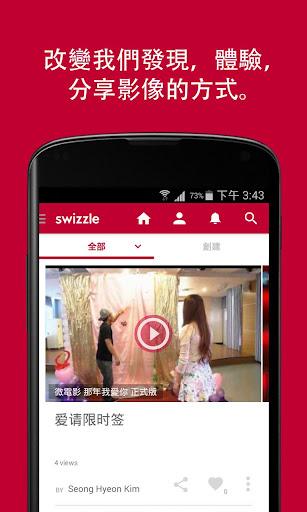 Swizzle - 剪輯 建立和分享影片