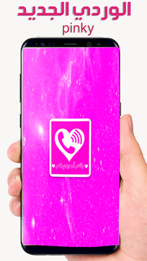 واتس آب وردي بلس الجديد للبنات   W.up Pinky 2018 for PC
