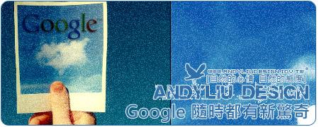 [Andyliu.Design] -- 創意.設計.自然.樂活--Google隨時都有新驚奇