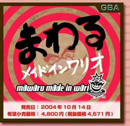 [Game]まわる!轉轉壞莉歐工坊!