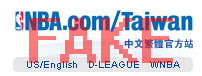 "[NBA]Yo!Man!請還給我貨真價實的""台灣NBA官方網站"""