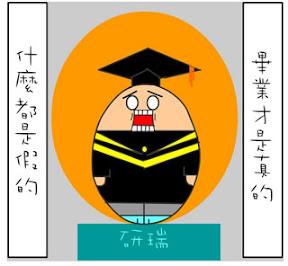 [Kuso]研究生?菸酒僧?用漫畫剖析研究所生活秘辛!