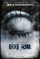 """[Movie]恐怖不足、驚嚇有餘的""""回魂""""觀後感!"""