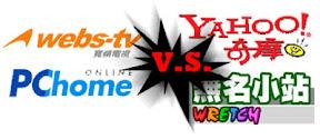 [Web]大者恒大的網路產業?