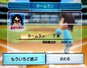 [Wii]Homerun Derby!我的WiiSports記錄分享!