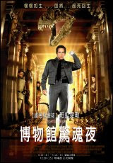 "[Movie]年底壓軸的爆笑鉅作""博物館驚魂夜""觀後心得!"