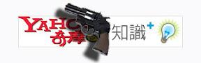[Kuso]Yahoo奇摩知識+的特有文化:手槍伯
