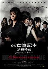 [Movie]死亡筆記本/死亡筆記本:決勝時刻觀後心得!(無劇情)