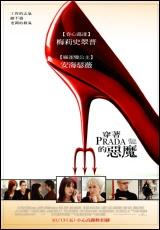 [Movie]職場的現實與人生的訣擇!穿著Prada的惡魔觀後感!(有劇情)
