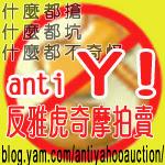 [Anti]網拍賣家一魚被三吃?反Yahoo!奇摩拍賣協會串聯中!