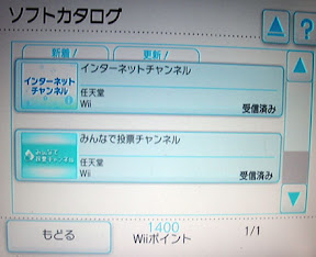[Wii]遲來的Wii Internet Channel正式版!