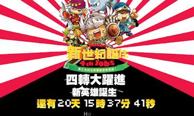 [MMO]台版楓之谷四次轉職改版時間確定!