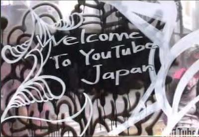 ようこそ、YouTube Japanへ
