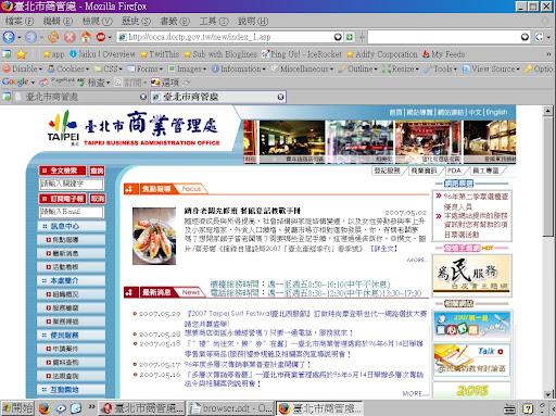 在Firefox下使用IE Tab瀏覽台北市商管處網站的畫面