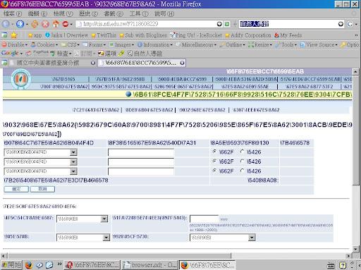 用Firefox開啟中央圖書館台灣分館的館藏查詢網頁畫面