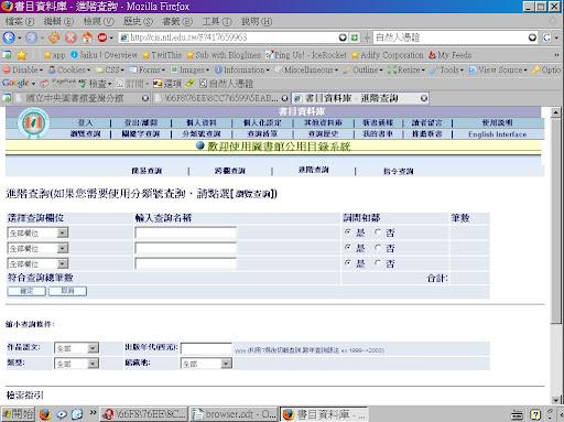 在Firefox下使用IE Tab開啟中央圖書館台灣分館的館藏查詢網頁畫面