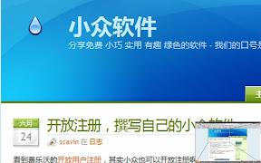 DesktopZoom - 屏幕放大程序 2