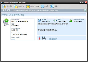 [GD]Hard Drive Inspector - 硬盘状况检测程序 1