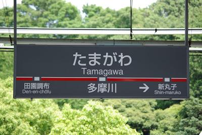 多摩川の駅名標