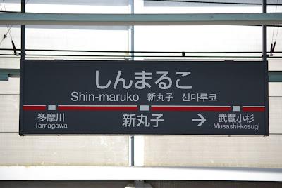 交換後の新丸子の駅名標