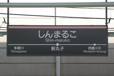 交換前の新丸子の駅名標