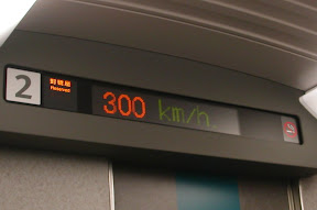 300KM/h!