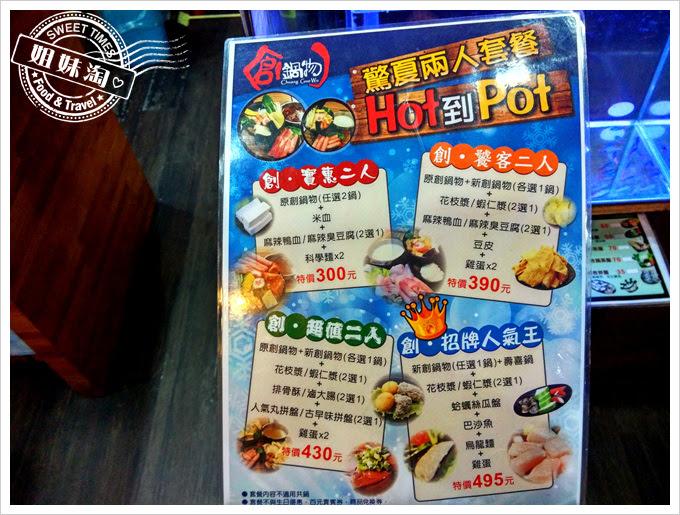 高雄老上海創鍋物