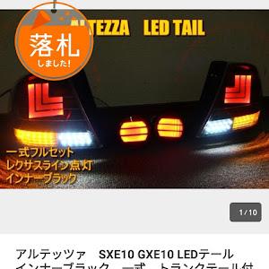 アルテッツァ SXE10 RS200ののカスタム事例画像 やまさんの2018年10月02日23:22の投稿
