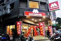 摩斯漢堡三民美村店