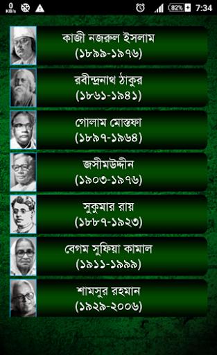 Kobita 650+ বাংলা কবিতা