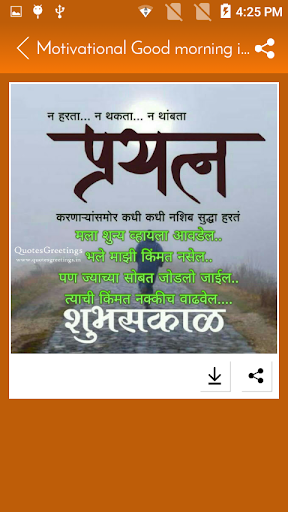 Download Motivational Good Morning Images In Marathi Google Play