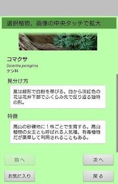 高山植物がすぐわかるフリー版のおすすめ画像5